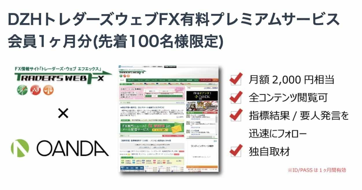 OANDA Japanの最新のキャンペーン情報