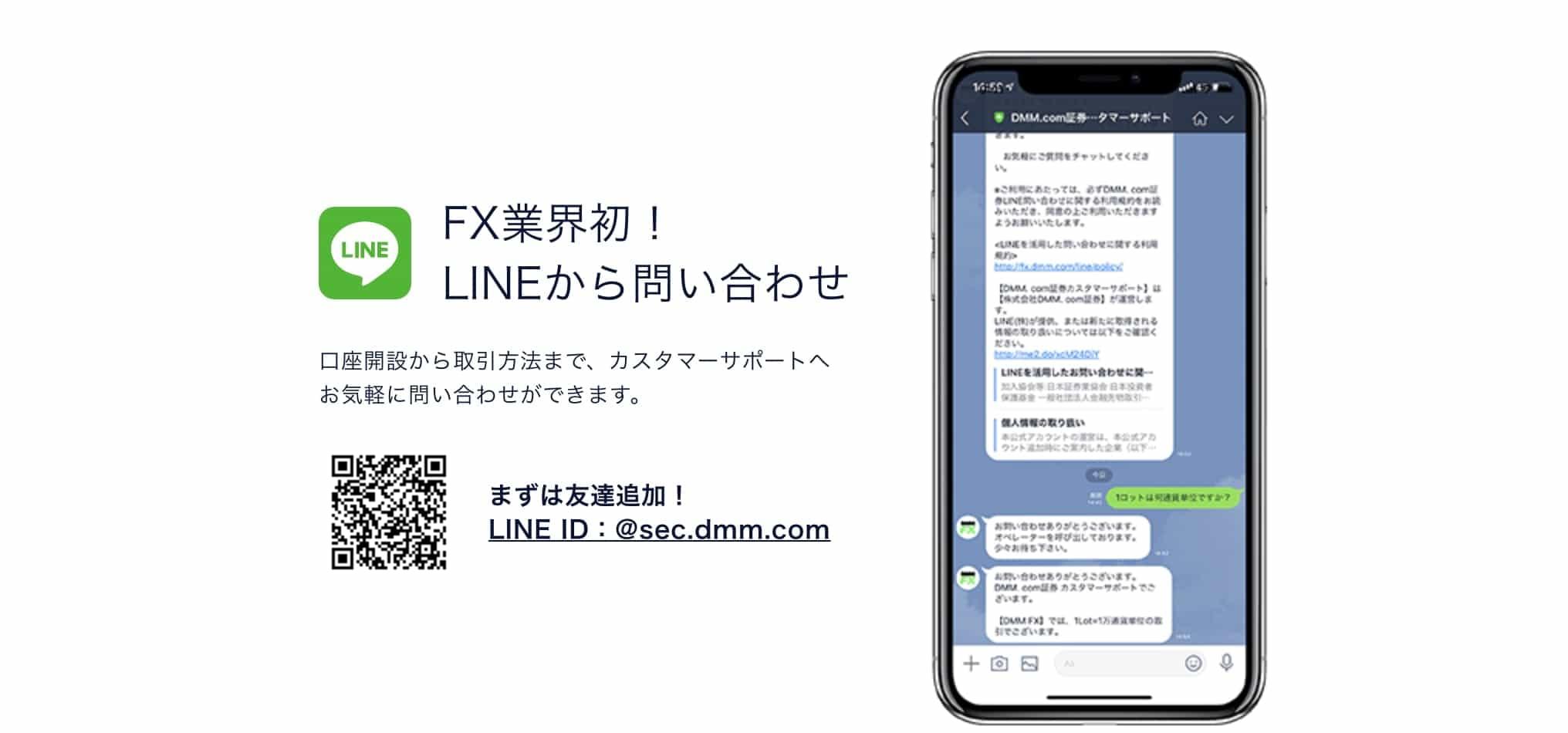 24時間の安心サポートがあり、LINEでも問い合わせ可能