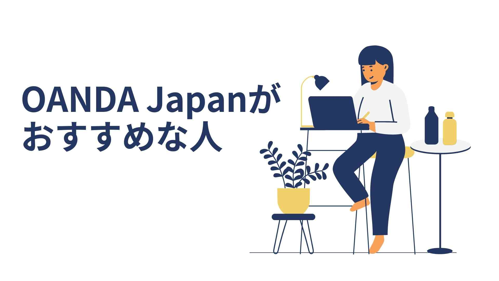 OANDA Japanがおすすめな人