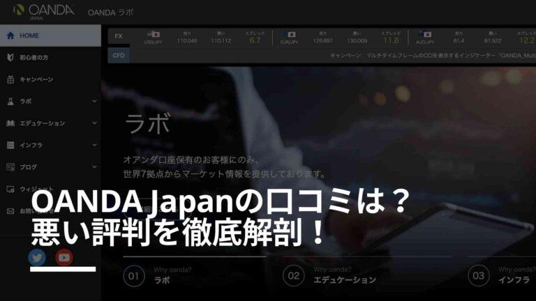 OANDA Japan(オアンダジャパン)の口コミは?悪い評判を徹底解剖!