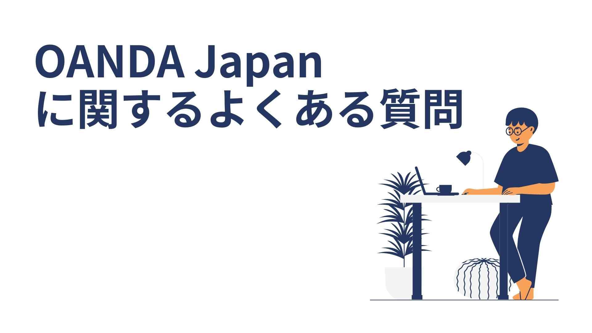 OANDA Japanに関するよくある質問
