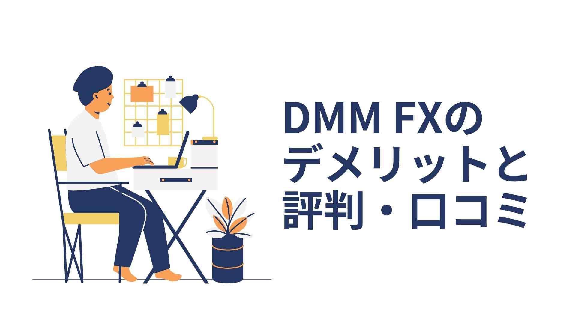 DMM FXのデメリットと評判・口コミ