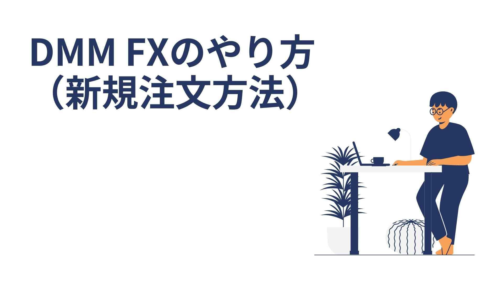 DMM FXのやり方(新規注文方法)