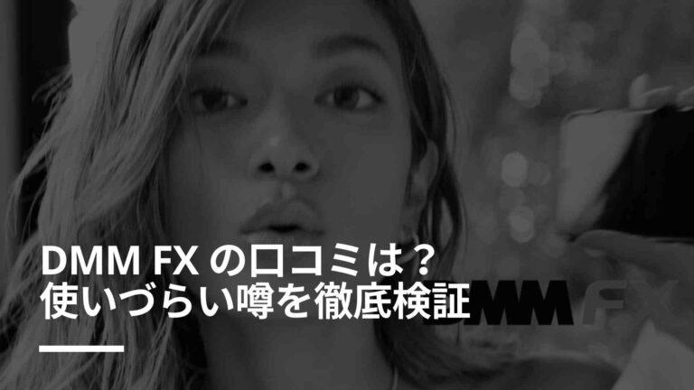 DMM FXは使いにくいって本当?口コミは悪い?500人の評判と総評