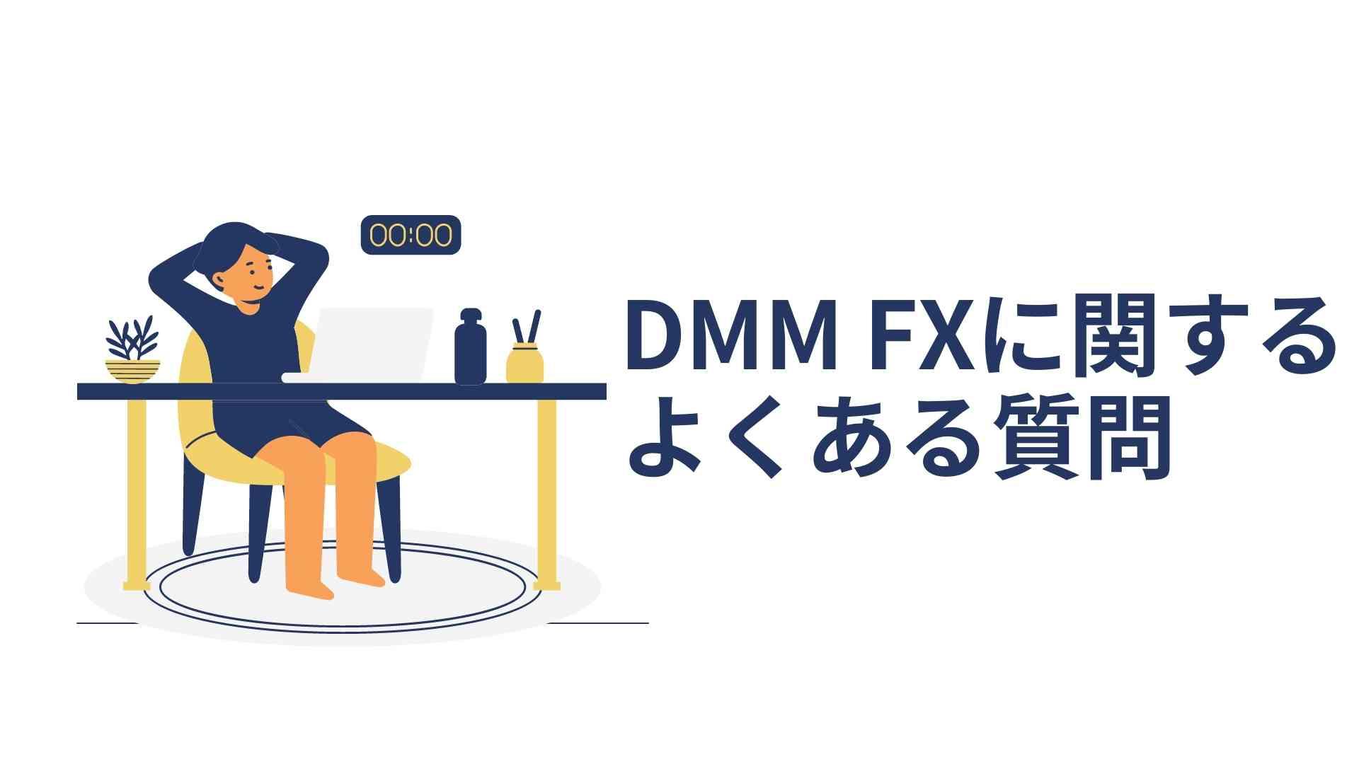 DMM FXに関するよくある質問