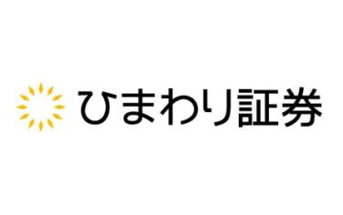 【ひまわり証券】おすすめポイント【ひまわりFX】