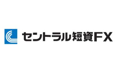 【セントラル短資FX】おすすめポイント