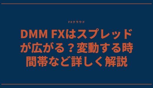 DMM FXはスプレッドが広がる?変動する時間帯など詳しく解説