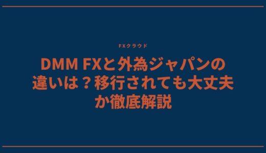 DMM FXと外為ジャパンの違いは?移行されても大丈夫か徹底解説