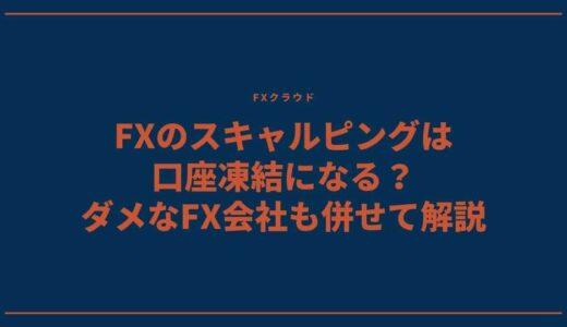 FXのスキャルピングは口座凍結になる?ダメなFX会社も併せて解説